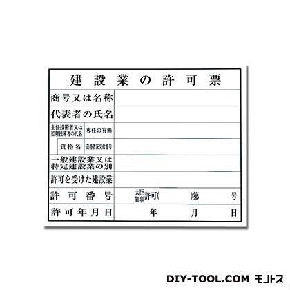 光 建築業者許可票  400mm×500mm KEN5040-8  0