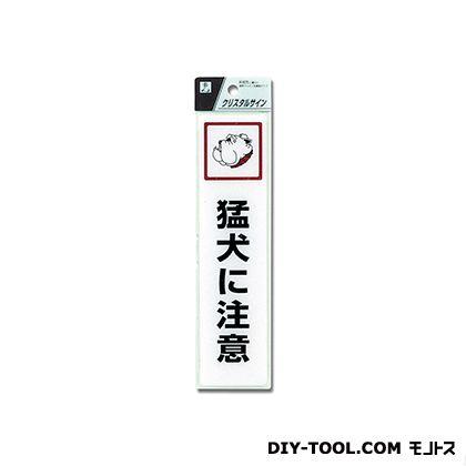 サインプレート 200mm×50mm×2mm (CJ521-2 )