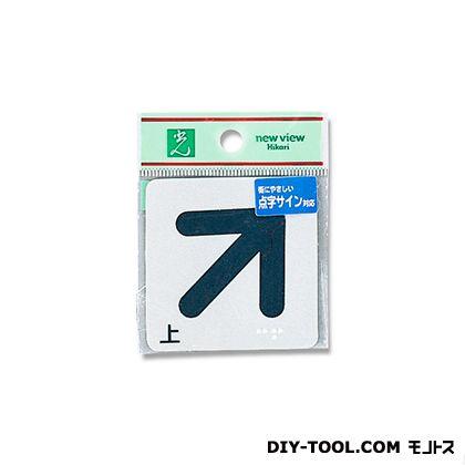 サインプレート 点字サイン  60mm×60mm×0.2mm ES622-3   0