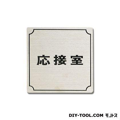 光 部屋案内プレート  80mm×80mm×1mm FS893-3  0