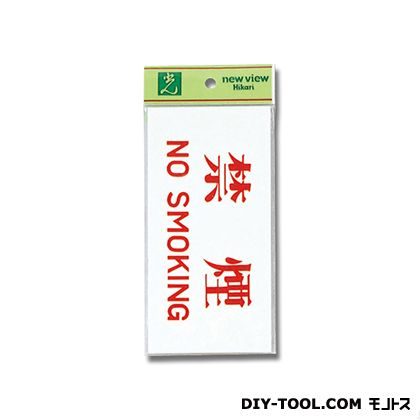 光 禁煙NOSMOKING  90mm×180mm×2mm UP918-1  0