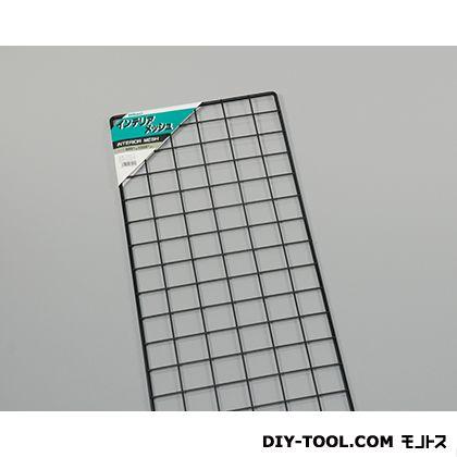 光 スチールメッシュパネル 黒 900×300 PJ930-1  0