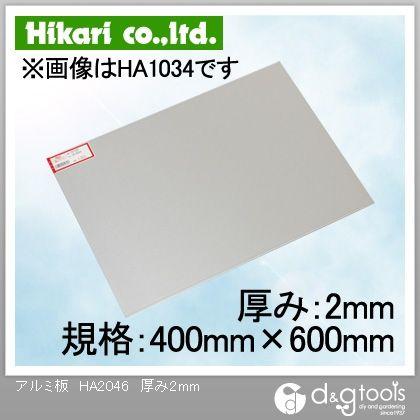 アルミ板 厚み2mm 規格400mm×600mm (HA2046)