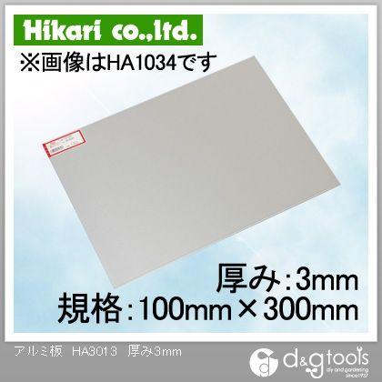 アルミ板 厚み3mm 規格100mm×300mm (HA3013)