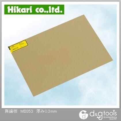 真鍮板  厚み0.3mm 規格225mm×300mm MB353