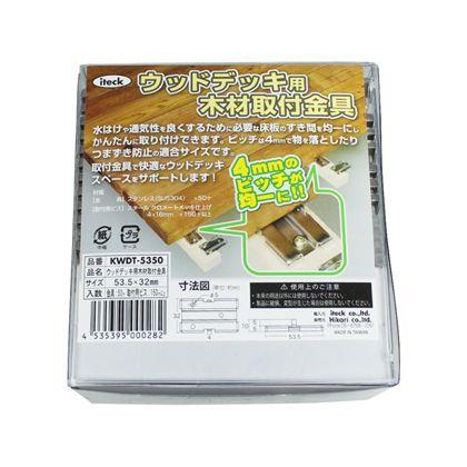 ウッドデッキ用木材取付金具 53.5mm×32mm (KWDT-5350) 50個