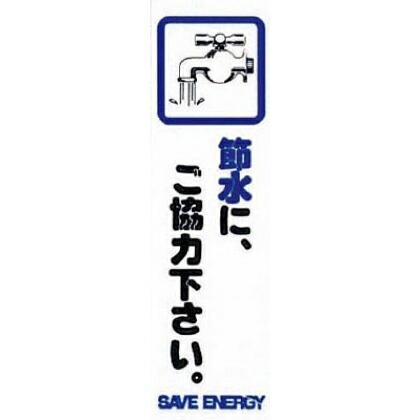 省資源・省エネラベル節水(コミック) (CM14013) 1ヶ