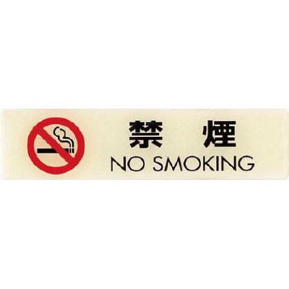 光 ルミノーバ蓄サイン禁煙マーク付(禁煙)   LU1651 1 ヶ