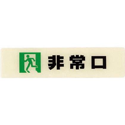 光 ルミノーバ蓄サイン(非常口)小型タイプ   LU1652 1 ヶ