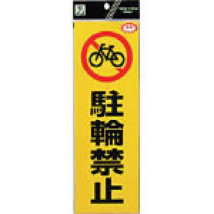 反射ステッカー 駐輪禁止 (RE13004) 1枚