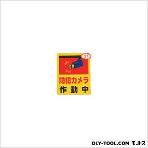 防犯カメラ作動中 0.2×80×100 (RE8012) 1枚
