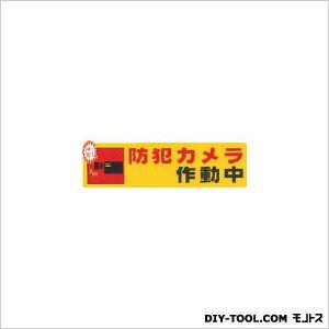 防犯サインステッカー防犯カメラ作動中 (RE19004) 1枚