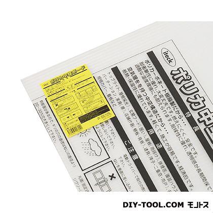 ポリカ中空ボード 透明 450×900×4mm KTP940W-1 2 枚