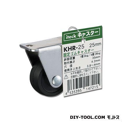 固定ゴムキャスター  25mm KHR-25  0