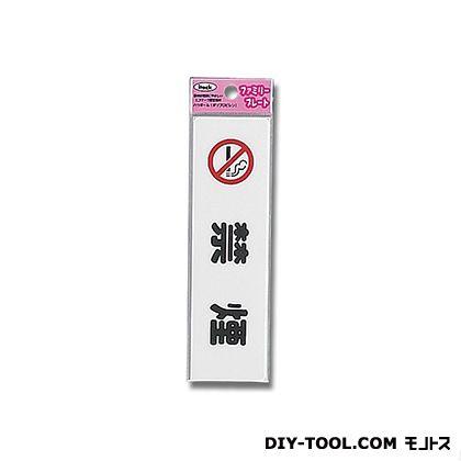 光 ファミリープレート(禁煙)  45mm×160mm×1.5mm KP164-1  0