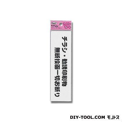 ファミリープレート(チラシ・勧誘印刷物無断投函~) 45mm×160mm×1.5mm (KP164-4 )