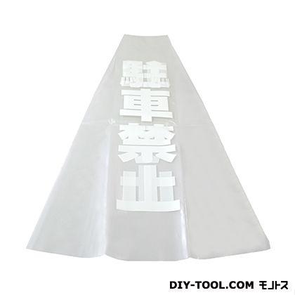 カラーコーン用透明カバー(駐車禁止)   KPE580-1  0