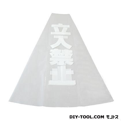光 カラーコーン用透明カバー(立入禁止)   KPE580-2  0 カラーコーン 標識