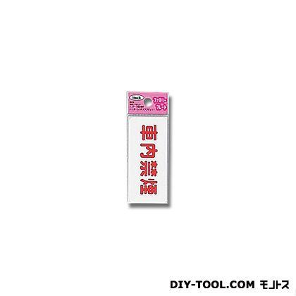 光 ファミリープレート(車内禁煙)   KP83-5  0