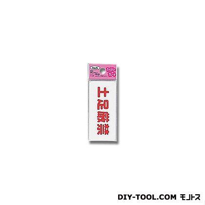 ファミリープレート(土足厳禁)   KP83-6    0