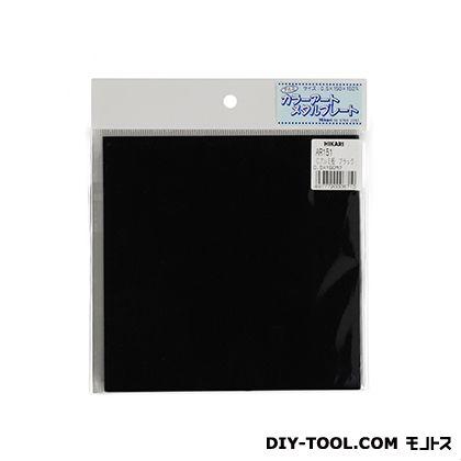 カラーアートメタルプレート ブラック 0.5×150角 AR151  0