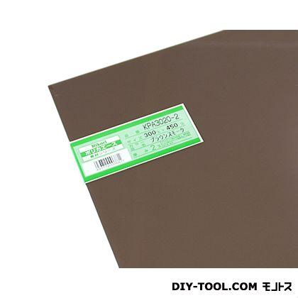光 ポリカエース ブラウンスモーク 300×450×2mm KPA3020-2  0