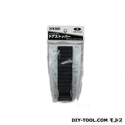 ドアストッパー 黒 (DS320)