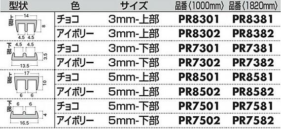 光 ガラス戸レール上部 チョコ 1820mm (PR8381)