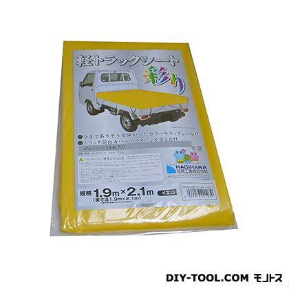 萩原工業 軽トラックシート 彩りGT ゴムバンド付 黄 約1.9×2.1m