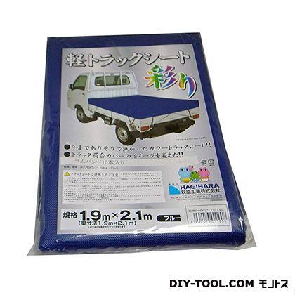 萩原工業 軽トラックシート 彩りGT ゴムバンド付 青 約1.9×2.1m