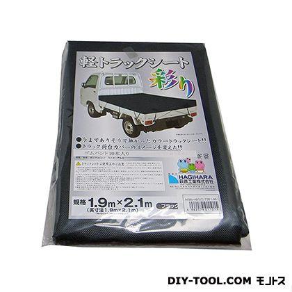 萩原工業 軽トラックシート 彩りGT ゴムバンド付 黒 約1.9×2.1m