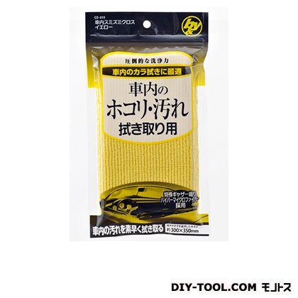 B&Y 車内スミズミクロス イエロー 約300×350mm (CD-019)