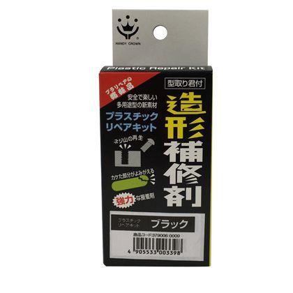 ハンディクラウン 造形補修剤 プラスチックリペアキット ブラック  3790060009