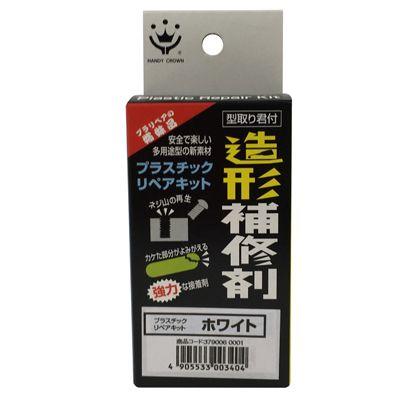 ハンディクラウン 造形補修剤 プラスチックリペアキット ホワイト  3790060001