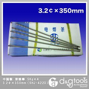 中国製 溶接棒 3.2¢×350mm 5Kg×4/20kg入   SHJ-422D