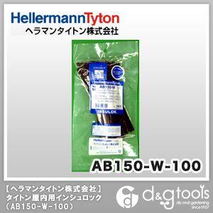 インシュロックタイ ABシリーズ 黒 (AB150-W) 100本