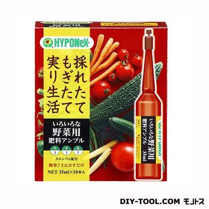 ハイポネックス いろいろな野菜用アンプル  35ml  10 本