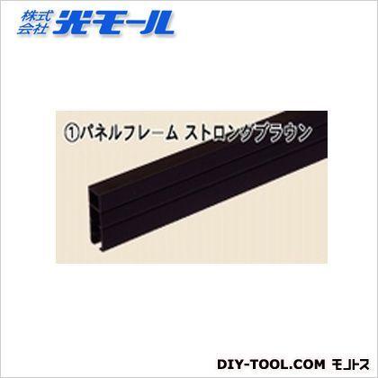 パネルフレーム ストロングブラウン 1840mm (2720)