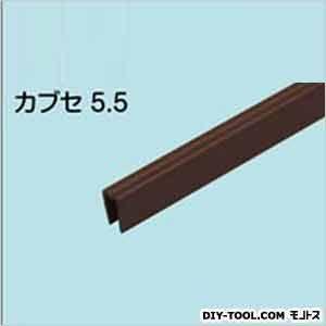 カブセ 5.5 ブラウン 7.5×11×5.5×1820(mm) (826)