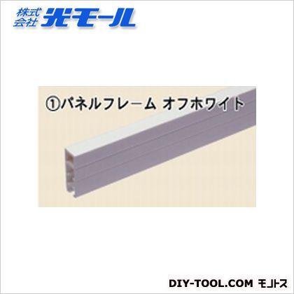 パネルフレーム オフホワイト 1840mm (2710)