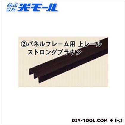光モール パネルフレーム用上レール ストロングブラウン 1827mm 2721