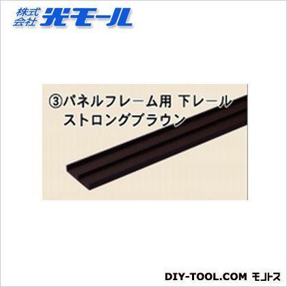パネルフレーム用下レール ストロングブラウン 1827mm (2722)