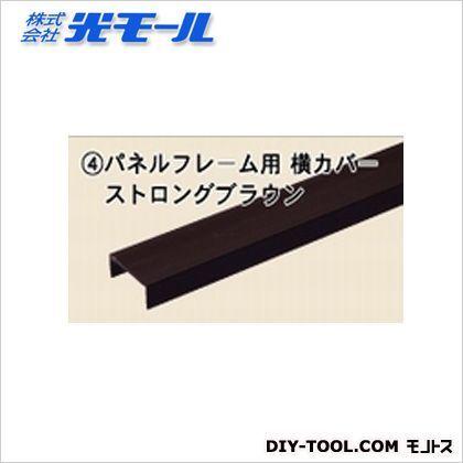 光モール パネルフレーム用横カバー ストロングブラウン 1845mm 2723