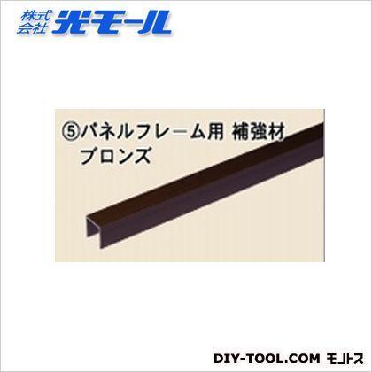 パネルフレーム用補強材 ブロンズ 1840mm (2731)