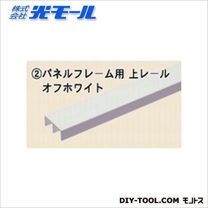 パネルフレーム用上レール オフホワイト 1827mm (2711)
