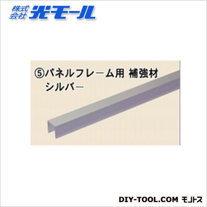 光モール パネルフレーム用 補強材 シルバー 1840mm 2730