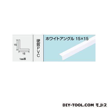 ホワイトアングル  15×15×1×1820mm No.321