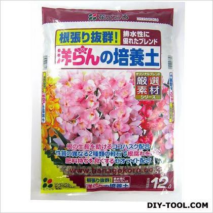 花ごころ 洋らんの培養土  12L    専用培養土 用土