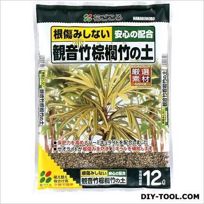 観音竹・棕櫚竹の土  12L