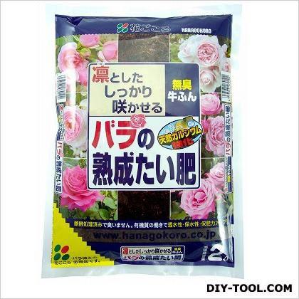 花ごころ バラの熟成たい肥  2L    専用培養土 用土